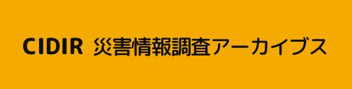 CIDIR 災害情報調査アーカイブス