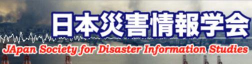 日本災害情報学会