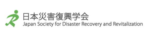 日本災害復興学会
