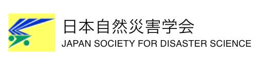 日本自然災害学会